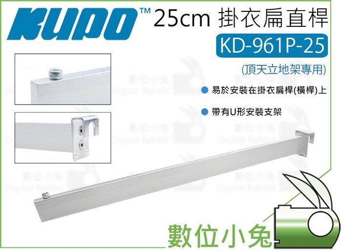 數位小兔【KUPO KD-961P-25 頂天立地架 專用 25cm 掛衣扁直桿 銀】服裝架 衣架 KD-960 掛衣桿