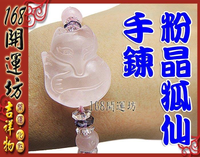 【168開運坊】【星光粉晶狐仙/狐狸/8mm粉晶+白紫白水晶隔珠-可調大小】開光/淨化