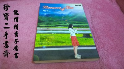 【珍寶二手書齋FA85】《Because of You》ISBN:9861243569│商周出版│穹風