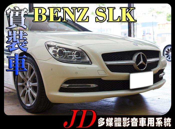 【JD 新北 桃園】BENZ SLK。PAPAGO 導航王 HD數位電視 360度環景系統 BSM盲區偵測 倒車顯影 手機鏡像。實車安裝 實裝車