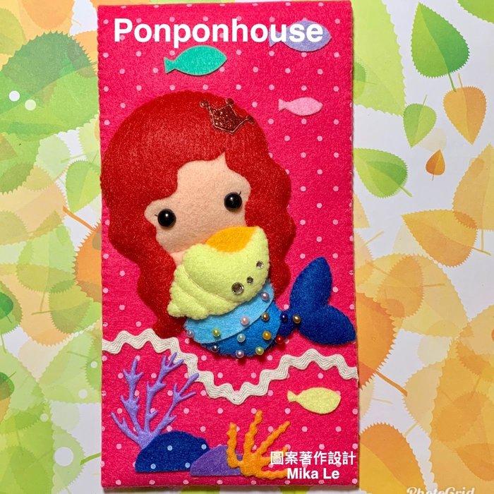 Ponponhouse 手工 布製紅包 紅包袋 訂製品 童話故事 美人魚  小紅帽 白雪公主