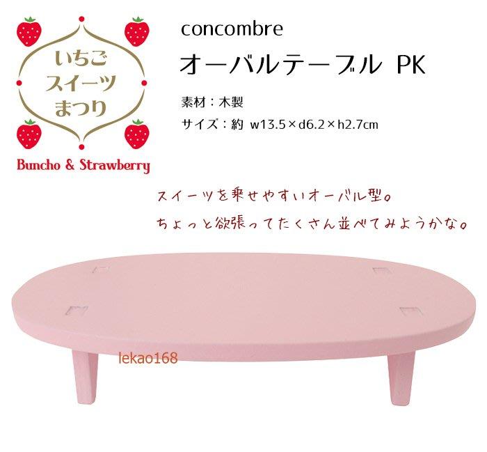 Decole concombre加藤真治2019草莓祭粉色桌子人偶 配件 [現貨商品 ]