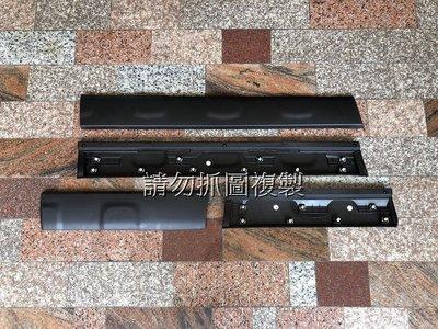 本田 CRV 3代 07-12 全新 車側 車門下飾板 飾條 附釦子 一邊650 四邊2400