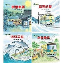 §媽咪最愛可刷卡§《台灣東方》海山線電車套書