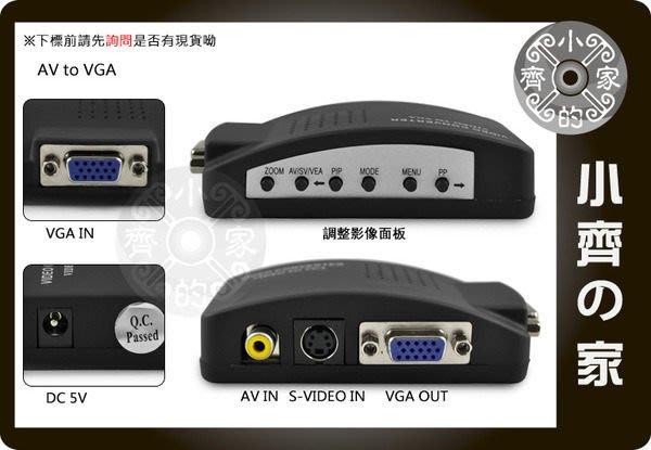 數位機上盒 電視 TV 電腦螢幕 AV S-Video 轉 VGA D-sub 視訊 轉換盒 轉接盒 轉換器 小齊的家