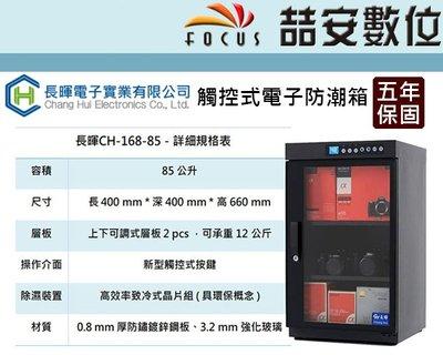 《喆安數位》長暉 CH-168-085 豪華型 全數位觸控電子防潮箱85公升 晶片除濕 防潮 防霉 防塵 公司貨#1