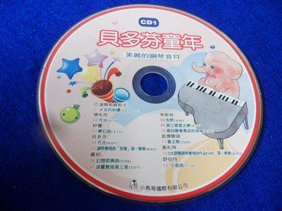 【彩虹小館】W33兒童CD~貝多芬童年 美麗的鋼琴音符~小馬哥