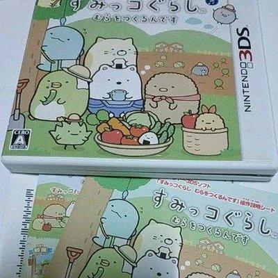 請先詢問庫存量~~ 3DS 角落萌寵 角落生物 建設村莊吧 NEW 2DS 3DS LL 日規主機專用