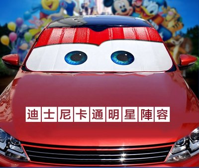 DISNEY CARS遮陽板鋁泊遮  可愛造型 多款可選 1300*700mm (L)大尺寸