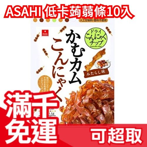 日本 ASAHI 低卡蒟蒻條10入 糯米糰子干貝口味朝日低卡低熱量植物健身運動零嘴零食食物纖維❤JP