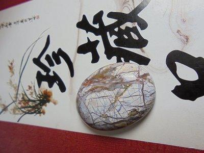 紫玉 血絲 心臟  蛋面 東玉