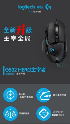 【Logitech G502 HERO 現貨送整線器】 羅技 G502 HERO RGB羅技滑鼠 電競滑鼠 編程 主宰版