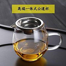 加厚公道杯帶茶漏隔茶器 茶海四方公杯 耐熱玻璃功夫茶具配件【全館免運】