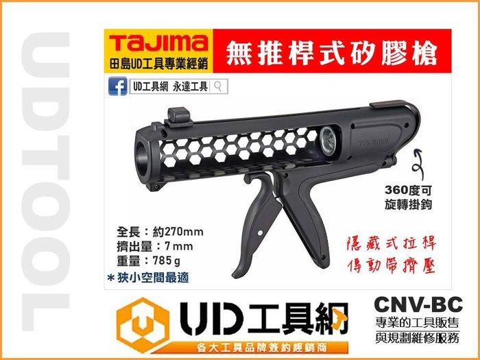 @UD工具網@ 日本田島 無推桿式矽利康槍 矽康槍 矽膠槍 填縫槍 CNV-BC 壓膠槍 打膠槍 玻璃膠槍 Tajima