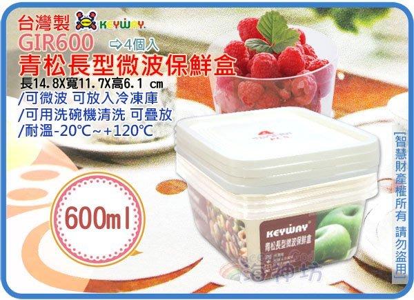 =海神坊=台灣製 KEYWAY GIR600 青松長型微波保鮮盒 冷凍庫 附蓋4pcs 600ml 12入700元免運