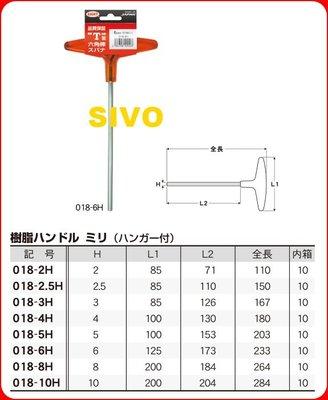 日本EIGHT 018-2.0/ 2.5/ 3.0/ 4.0/ 5.0/ 6.0/ / 8.0/ 10mm強力T型膠柄六角板手(公制) 台北市