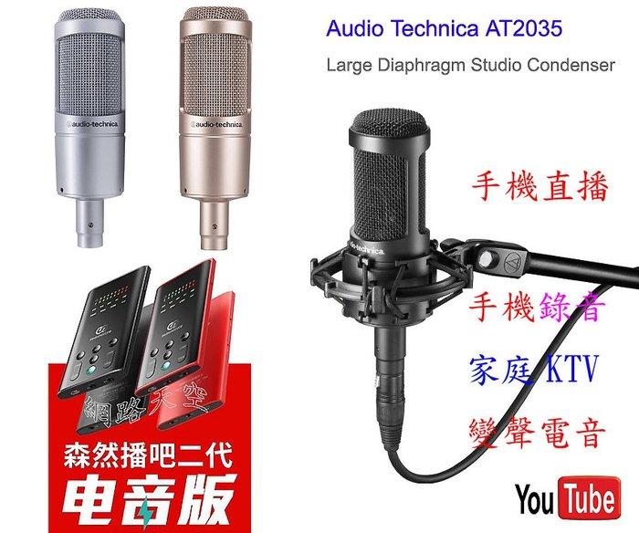 森然播吧 2 電音版+鐵三角 A2035+NB35支架+Takstar 48v 幻象電源卡農線送166音效