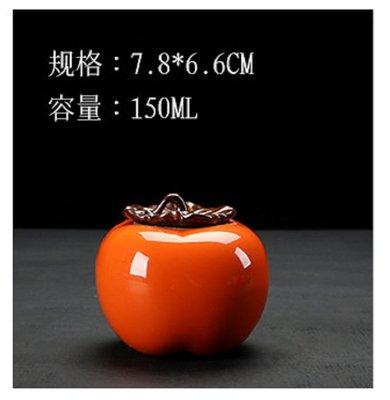 【自在坊】柿柿如意茶葉罐 迷你款容量:150ml 密封醒茶罐 外出旅行 精細手工藝製作 【特價分享】 【滿599免運】