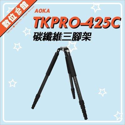 【出清私訊有優惠【台灣公司貨【分期免運費】AOKA TKPRO-425C 碳纖維三腳架 反折4號5節8X