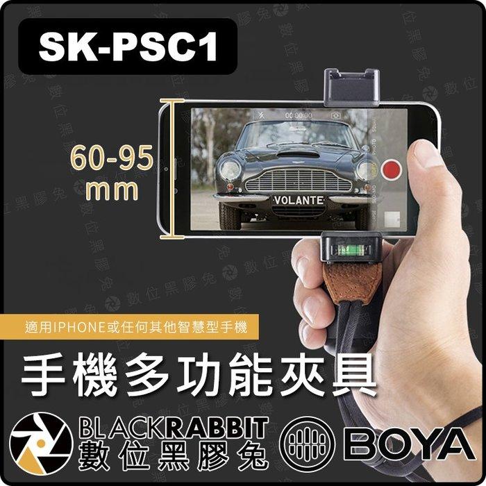 數位黑膠兔【 BOYA SK-PSC1  手機多功能夾具】手機夾 手機架 收音 手持 麥克風支架 錄影 直播 熱靴 固定