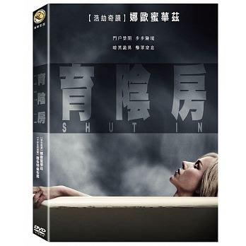合友唱片 面交 自取 育陰房 DVD Shut in