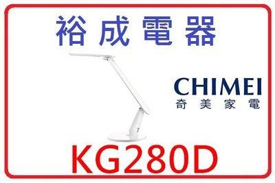 【裕成電器‧實體經銷商】CHIMEI 奇美超省電LED檯燈 KG280D另售 國際牌F-L14AMS 冰箱WHS21G