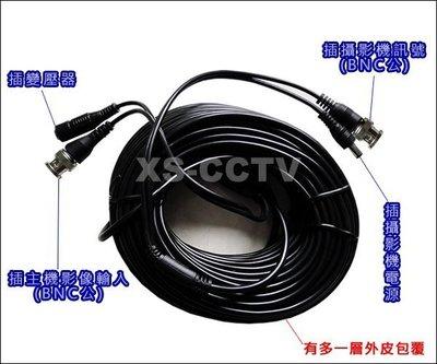 ~XS~CCTV~5米懶人線 電源 影像:二端BNC  ~監視器材 監視系統 監視器攝影機