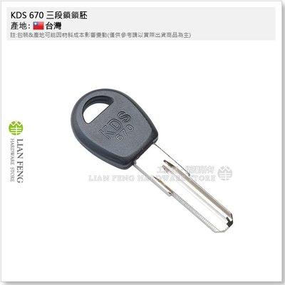 【工具屋】*含稅* KDS 670 三段鎖鎖胚 空鎖胚 鑰匙鎖胚 三段鎖鑰匙 白鎖胚 鑰匙胚 隱藏式 分離式 鐵門 大門