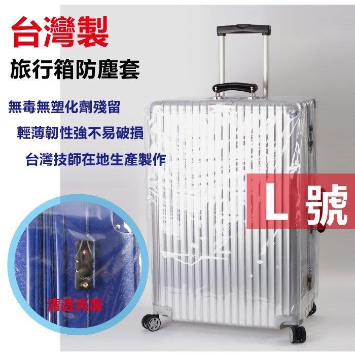 L號  (27-30吋) 全透明PVC旅行箱套【E10】波米Bao 行李箱