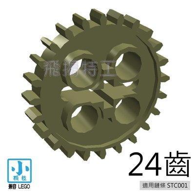 【飛揚特工】小顆粒 積木散件 STL024 齒輪 24齒 科技磚 散件 零件(非LEGO,可與樂高相容)