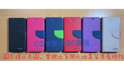 HTC One E9 E9+ E9x E9pw《時尚雙色側翻皮套》書本皮套 保護套 手機套 翻蓋皮套 側掀套