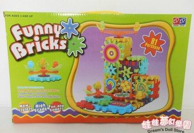 高雄玩具~電動積木~Bricks百變 ~旋轉電動齒輪積木~培養創造力~兒童寶寶幼兒~益智玩具積木 電動積木~生日