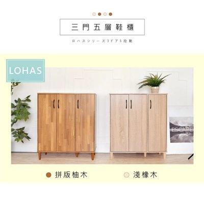 百老匯diy家具-H-DIY家具-工業風三門五層鞋櫃-兩色可選