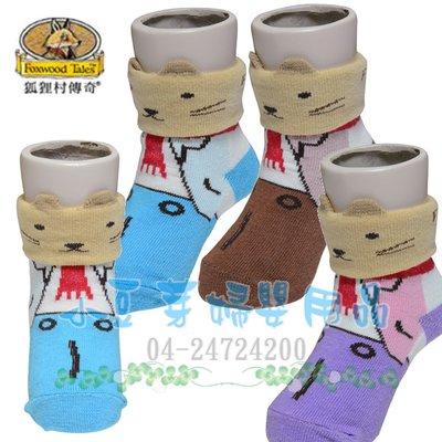 狐狸村傳奇 哈維鼠造型短筒襪/兒童襪/嬰兒襪 §小豆芽§ Foxwood Tales 哈維鼠造型短筒襪