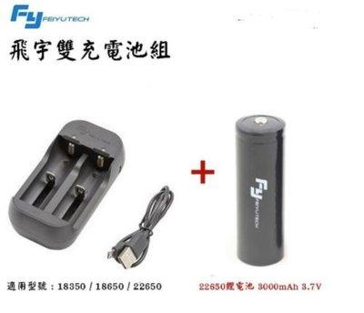 【MF】Feiyu 飛宇 雙充電池組 22650 電池 USB充電器 雙充座 適用 G5 / SPG / SUMMON