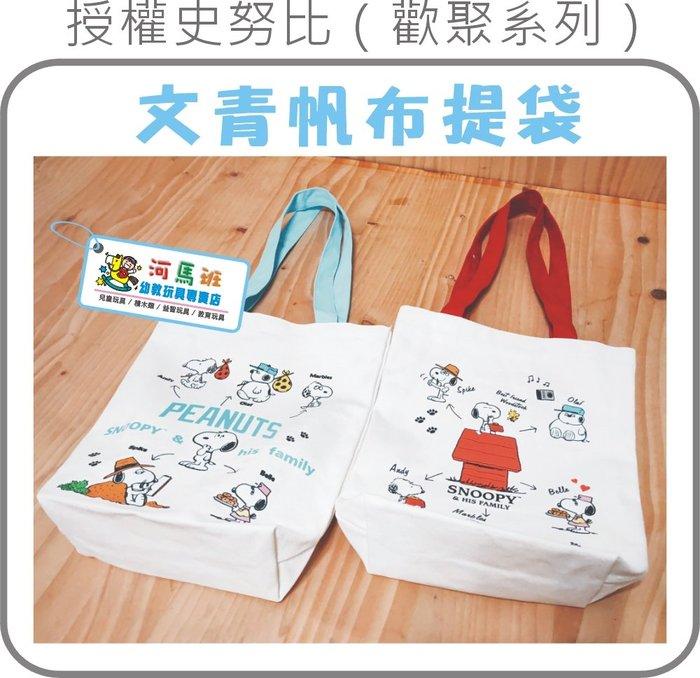 河馬班-文具系列-授權Snoopy史努比(歡聚系列)文青提袋/帆布手提袋
