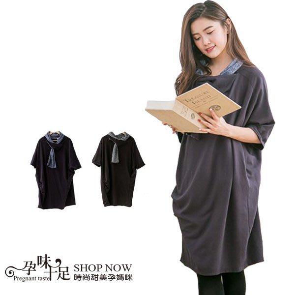 素面簡約圍脖設計孕婦長版上衣 2色【CND2511】孕味十足 孕婦裝