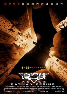 【藍光電影】蝙蝠俠5 開戰時刻/蝙蝠俠5:俠影之迷??Batman Begins??(2005) 14-076