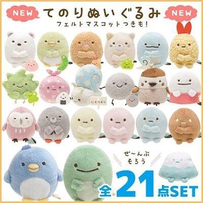 【角落生物迷你娃娃】角落生物 迷你 絨毛玩偶 手掌娃娃 SS號 日本正版 該該貝比日本精品 ☆