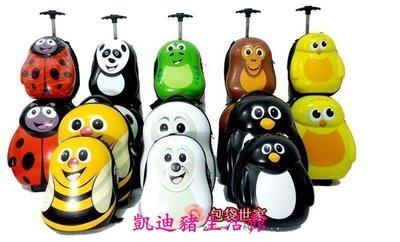 【凱迪豬生活館】英國可愛蜜蜂企鵝卡通兒童ABS旅行箱拉桿箱書包硬殼背包子母箱KTZ-201067