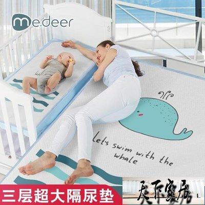 隔尿墊嬰兒防水可洗超大號透氣床墊新生兒...