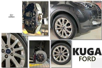 小傑--全新 FORD KUGA 13-19 世盟卡鉗 大四活塞 330 碟盤 來令片 轉接座 金屬油管