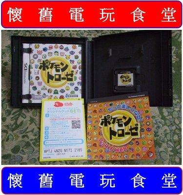 ※ 現貨『懷舊電玩食堂』《正日本原版、盒裝、3DS可玩》【NDS】神奇寶貝方塊 益智方塊 精靈寶可夢方塊(可超取貨到付款