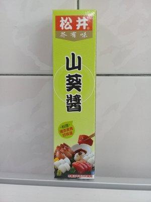 素食新生活 松井山葵醬 哇沙米 奶素 43公克 火鍋 水餃沾醬 增添美食好味道