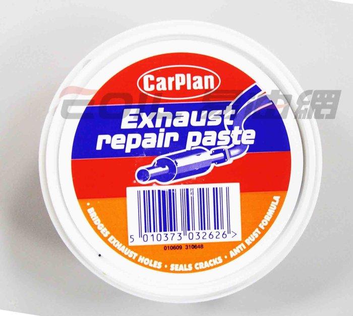 【易油網】CarPlan Exhaust 英國 排氣管修補黏土 補破洞裂縫漏氣 WURTH MEP251【缺貨】