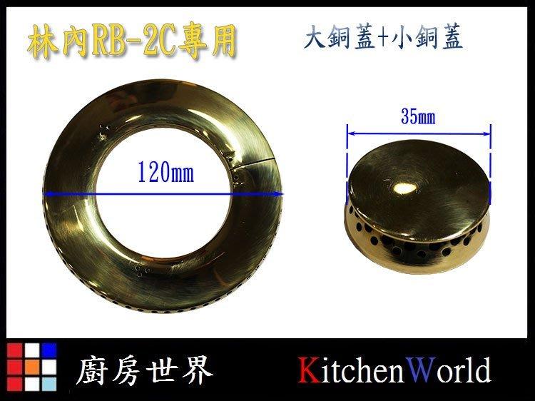 *廚房世界* 高雄瓦斯爐零件.瓦斯爐小銅蓋.瓦斯爐大銅蓋.林內瓦斯爐RB-2C專用 大小銅蓋組