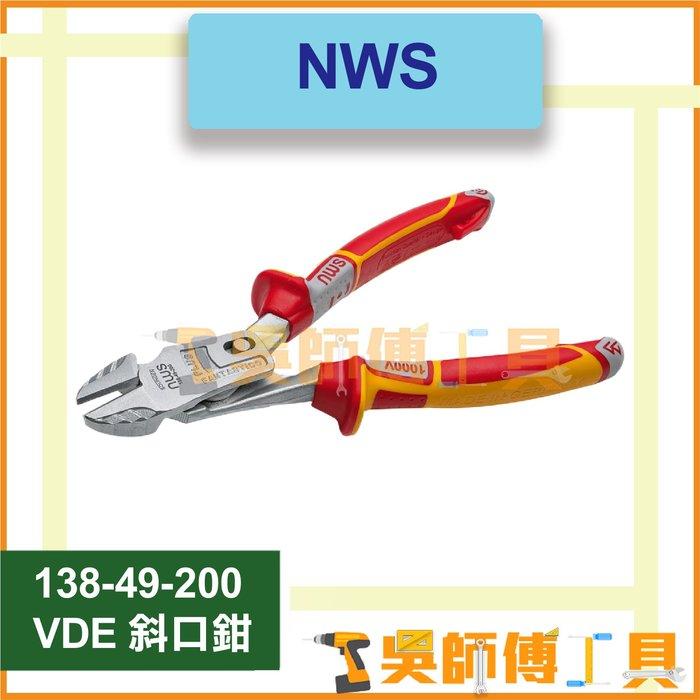 *吳師傅工具* NWS 138-49-200 VDE 斜口鉗