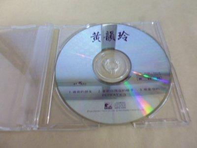 明星錄*1993年葉歡1993年黃韻玲.喜歡你現在的樣子共3首(裸片.無IFPI)二手CD(m17)