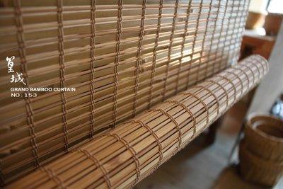 【篁城竹簾代號153】淺咖啡竹皮系列‧半戶外、潮濕山區的好選擇