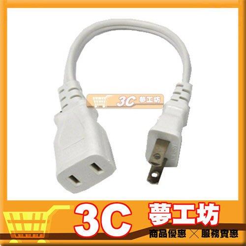 【3C夢工坊】中繼電源延長線 0.2M 20公分 家電延長線 電器延長線 電源線 轉接線